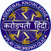 Hindi GK Quiz : Crorepati in Hindi 2018