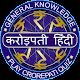 Hindi GK Quiz : Crorepati in Hindi 2018 (game)