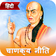 चाणक्य नीति - Chanakya Niti Hindi Quotes 2020 for PC-Windows 7,8,10 and Mac