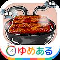 親子で料理!キッチンうなぎ屋さん(クッキングおままごと) icon