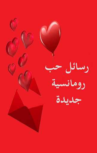 رسائل حب رومانسية جديدة 2016