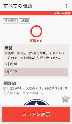 u666eu901au81eau52d5u8ecau514du8a31 u5b66u79d1u8a66u9a13u5bfeu7b56u554fu984cu96c6 1.5.1 Windows u7528 3
