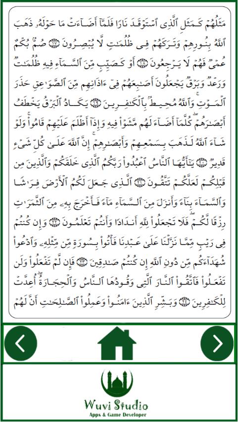 Surah Al Baqara Plus MP3 Audio- screenshot