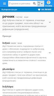 Гръцки-Български Dictionary - náhled