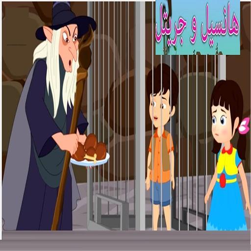 فديو  هاننسيل - جريتل - قصص اطفال -  بدون انترنت