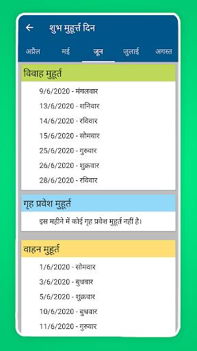 2020 Calendar screenshot 5