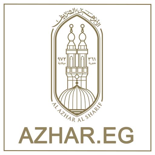بوابة الأزهر www.azhar.eg