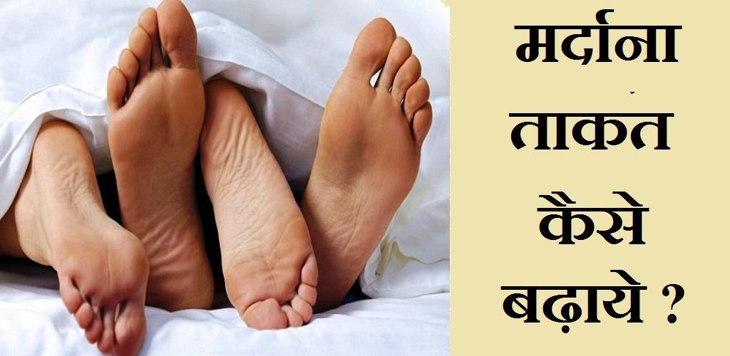 Download Mardana Takat Badha Ne Ka Upay Aur Ilaj APK latest