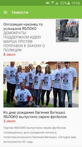 Яблоко - политическая партия