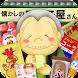なつかしの駄菓子屋さん - Androidアプリ