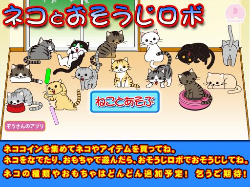cat and clean Lobo Screenshot