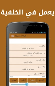 شيلات مميزة screenshot 4