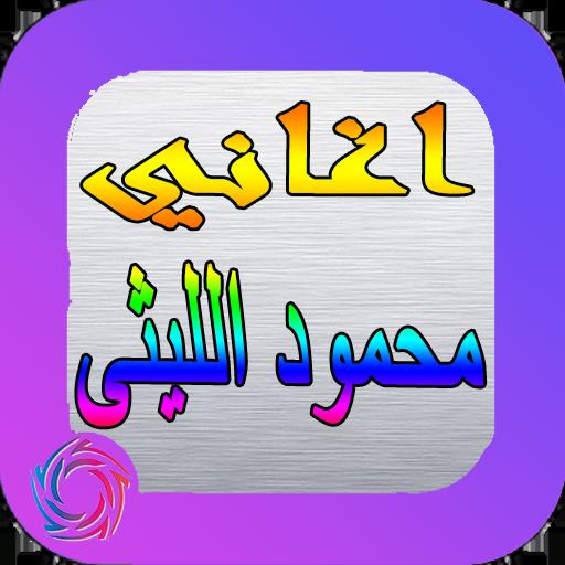 Songs of Mahmoud Leithi (app)