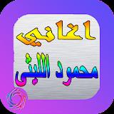 Songs of Mahmoud Leithi