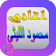 Songs of Mahmoud Leithi (app)