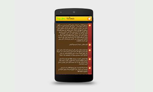 nokat2016-نكت مغربية ساخرة screenshot 5