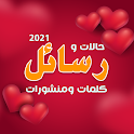 أحلى رسائل حب رومانسية 2021 جديدة icon