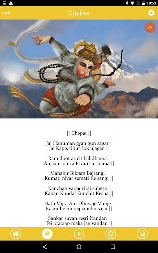 Hanuman Chalisa 1.5 screenshots 12