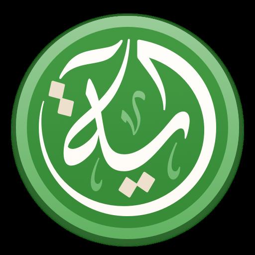 Ayah - A Quran Reading App