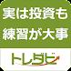 株取引シミュレーションゲームアプリ-トレダビ