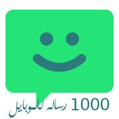 1000 رساله للموبايل