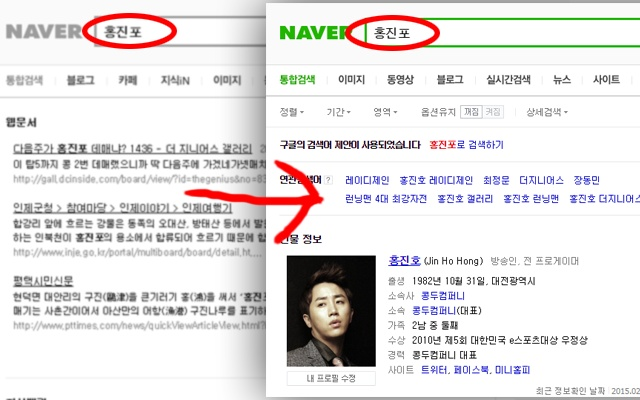 Google Naver Dies