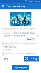 iBANKru Troika screenshot 0