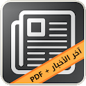 Algérie : News & PDF icon
