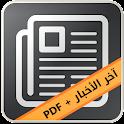 Algérie : News & PDF icon