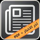 Algérie : News & PDF