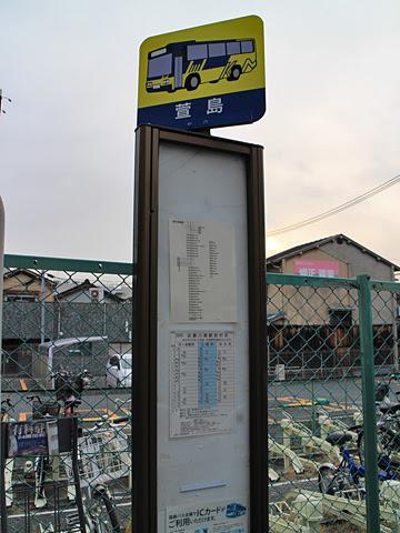 近鉄バス 萱島バス停 その1