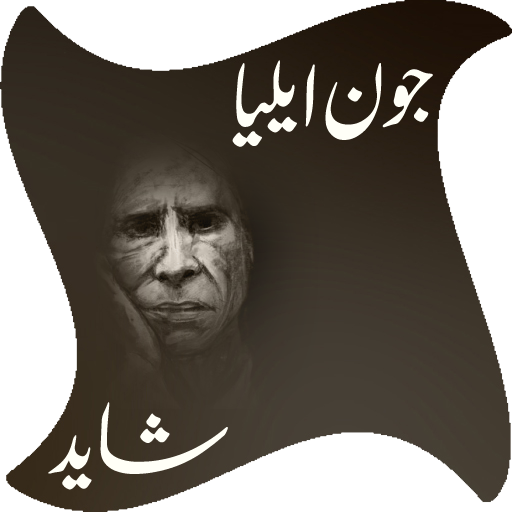 Jaun Elia - Shayad (Complete) - Apps on Google Play