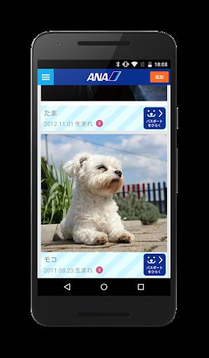 ANA PET PASSPORT 1.1.1 Windows u7528 2