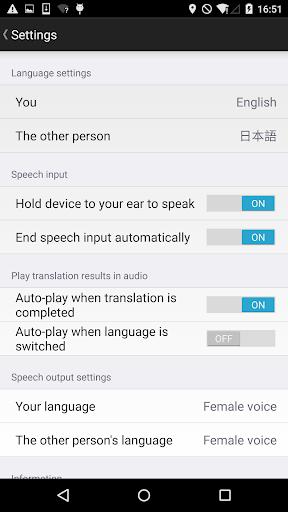 VoiceTra(Voice Translator)  screenshots 3