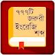 Vocabulay English To Bangla BD apk