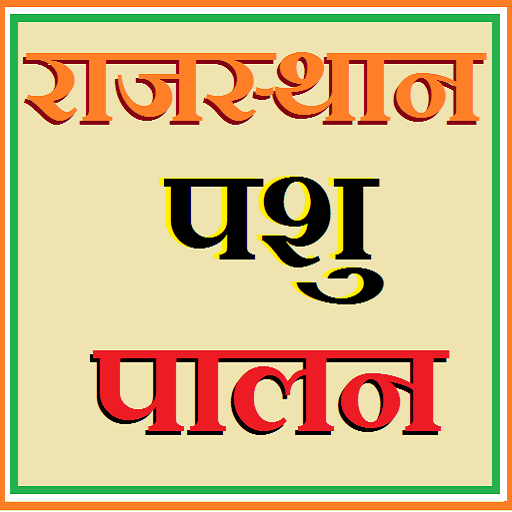 Rajasthan Animal husbandry