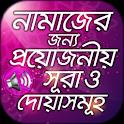 নামাযের সূরা ও দোয়া সমূহ অডিও - নামাজ শিক্ষা বাংলা icon