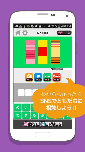 Slice HEROES!!-色を推理し謎を解けアニメクイズ screenshot