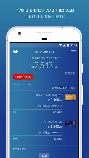 ישראכרט Isracard – חשבון אישי, אשראי והטבות app (apk) free download for Android/PC/Windows screenshot