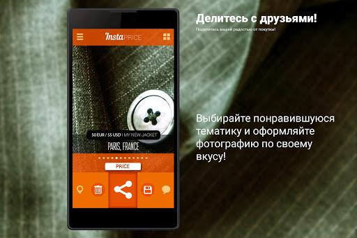 InstaPrice Pro скачать на планшет Андроид