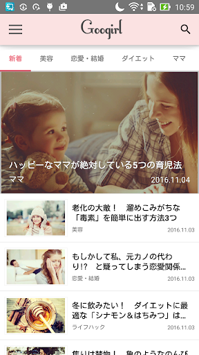 玩免費新聞APP|下載Googirl(グーガール)-女子力アップ情報を毎日お届け! app不用錢|硬是要APP