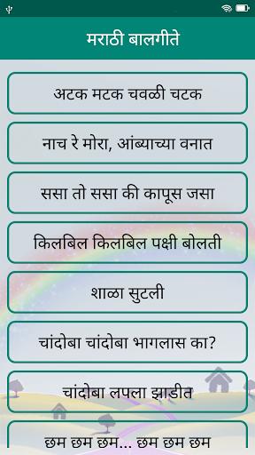 Marathi Balgeete | मराठी बालगीते screenshot 3