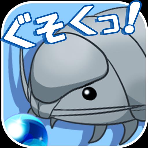 模拟のダイオウグソクムシ~進化論~ LOGO-記事Game