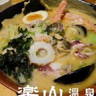 樂山溫泉拉麵