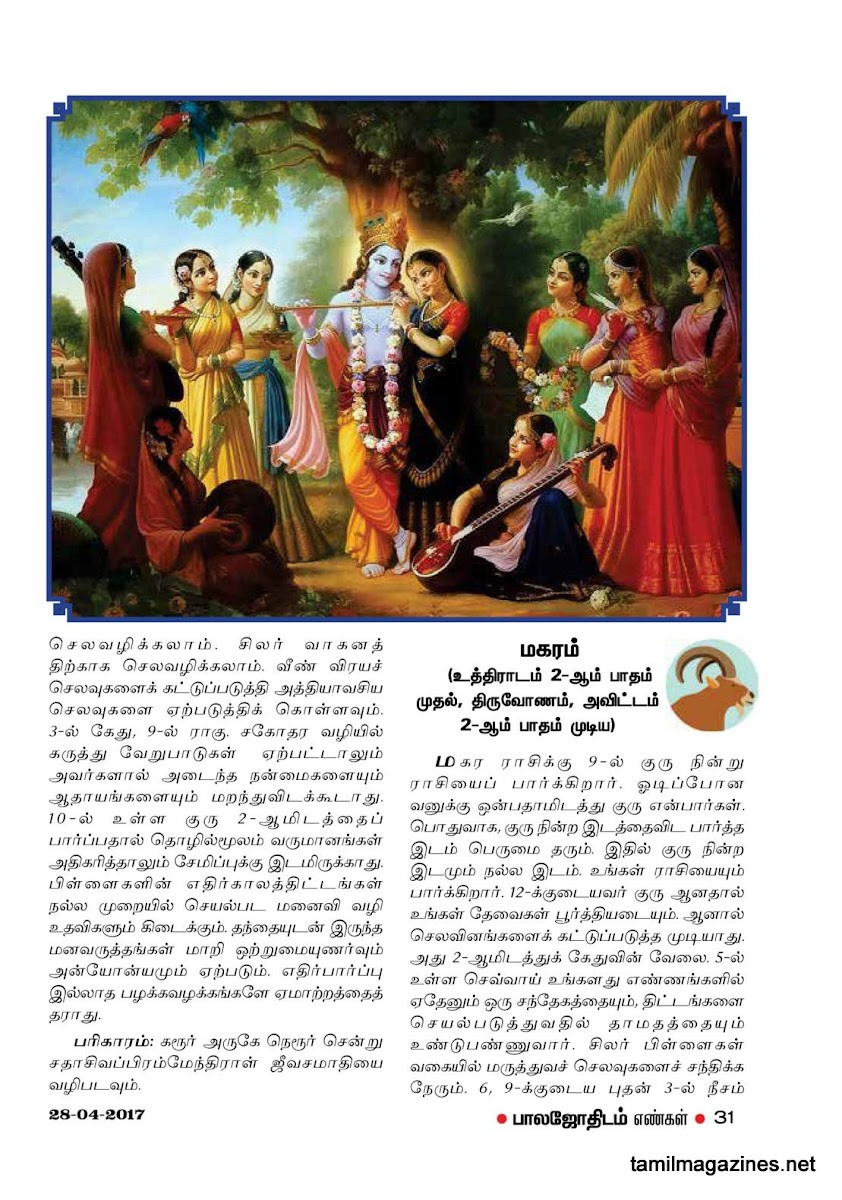 Balajothidam Raasi Palan April 25 to May 1, 2017
