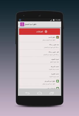 ناطق اسم المتصل و مرسل الرسائل - screenshot