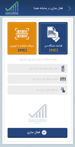 همتا _  رجیستری تلفن همراه app (apk) free download for Android/PC/Windows screenshot