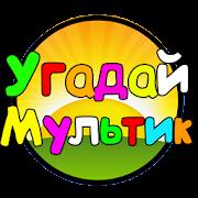 Game Угадай мультик 2016 APK for Windows Phone