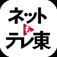 テレ東�.. file APK for Gaming PC/PS3/PS4 Smart TV