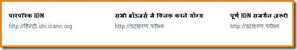 icann top level hindi domain name testing
